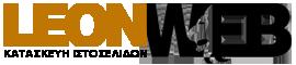 LEONweb - Κατασκευή Ιστοσελίδων, e-shop - Βέροια Ημαθίας